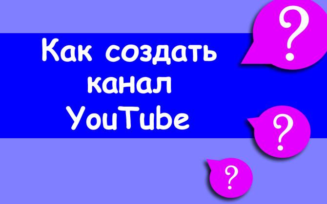 Создание канала YouTube & YouTube канал [1VideoSeo]