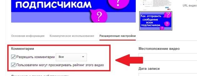 настройка_youtube_комментариев_1videoseo