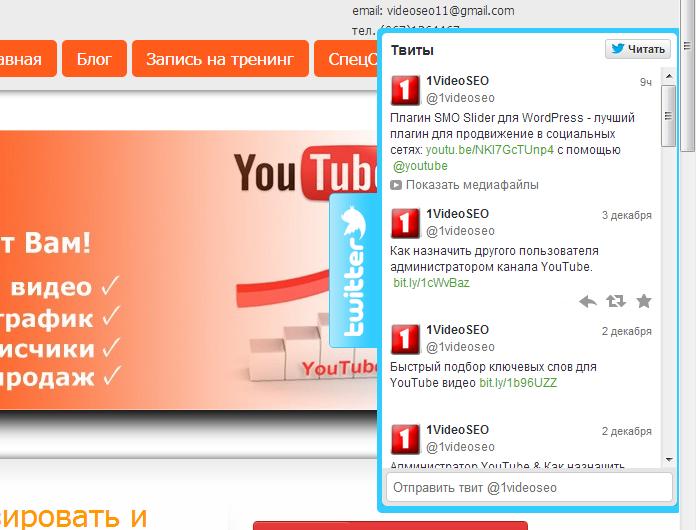 кнопки социальных сетей на сайт SMO Slider для WordPress