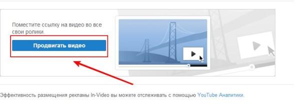 reklama_in-видео