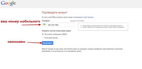 почта_гугл