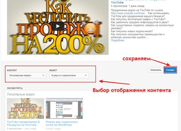 настройка_канала