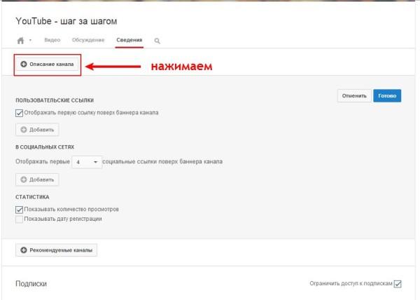 youtube_настройки
