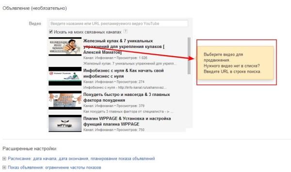 реклама_на_ютуб
