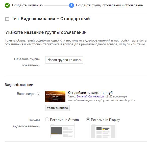 sozdanie-grupp-video-obyavlenij