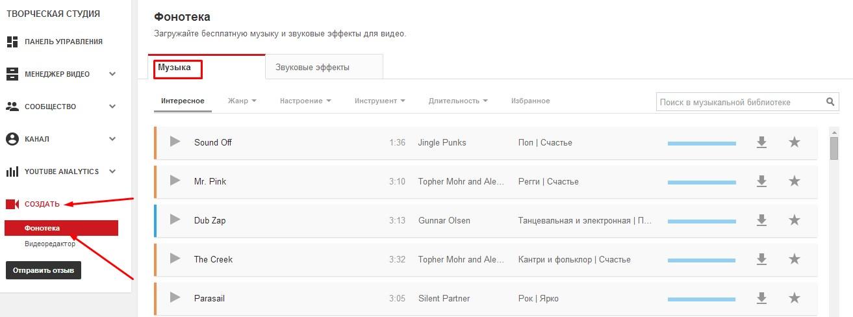 fonoteka-youtube