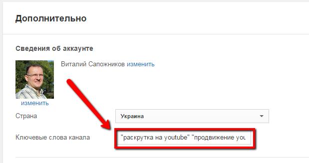 C:\Users\Виталик\Desktop\kljuchevye_slova_kanala.png