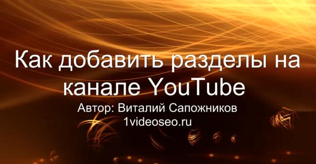 razdely_kanala