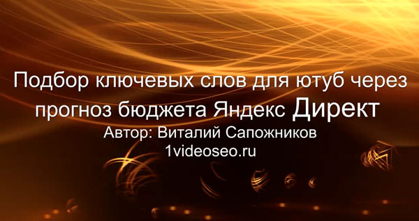 Podbor_kljuchevyh_slov_jutub