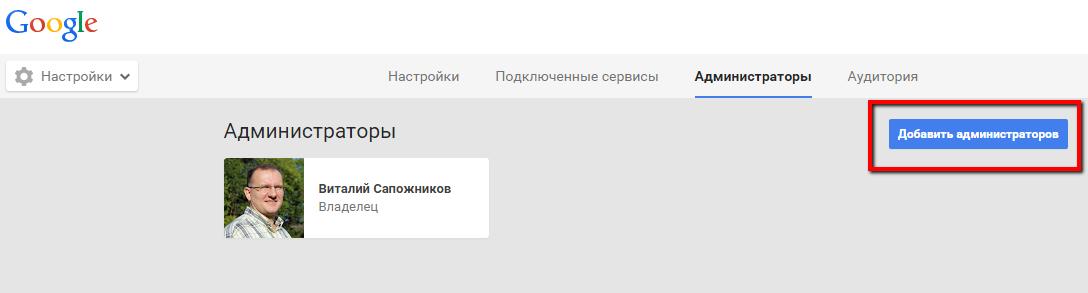 Dobavit'_administratora_jutub