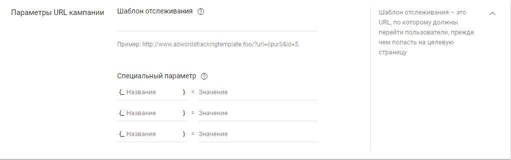 Параметры URL настройка шаблонов отслеживания