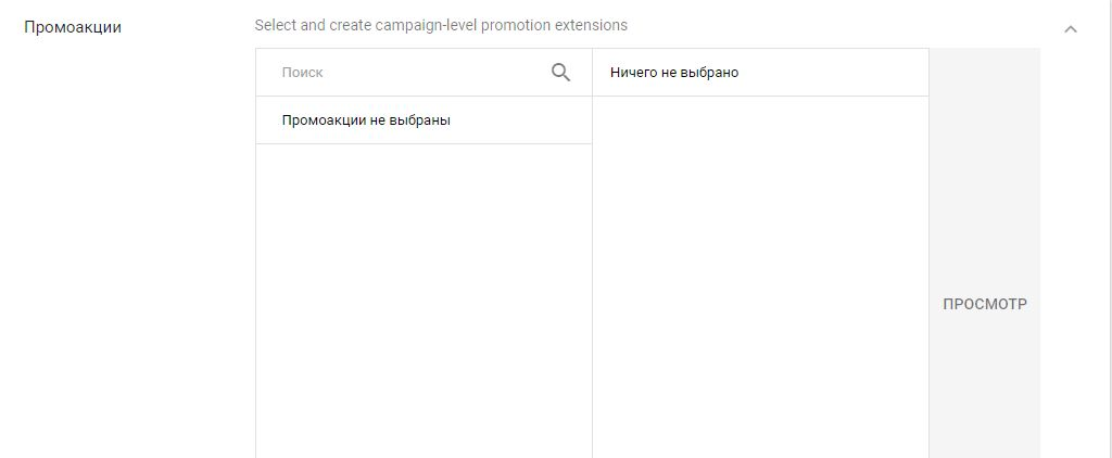 Промоакции в adwords