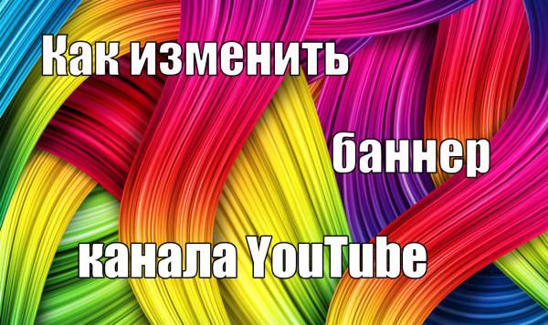 баннер_канала