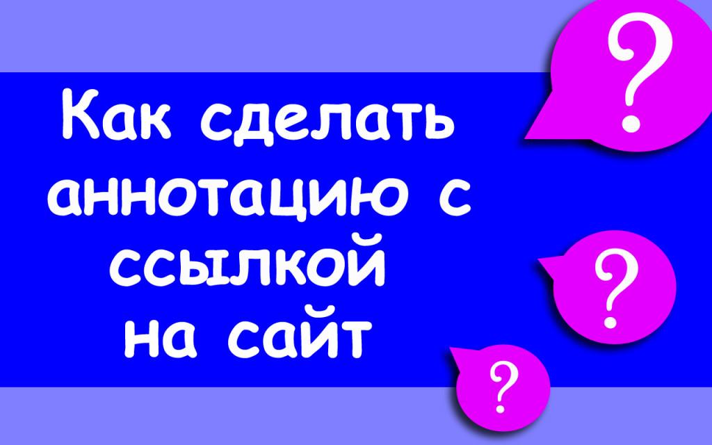 Аннотации_на_внешние_сайты