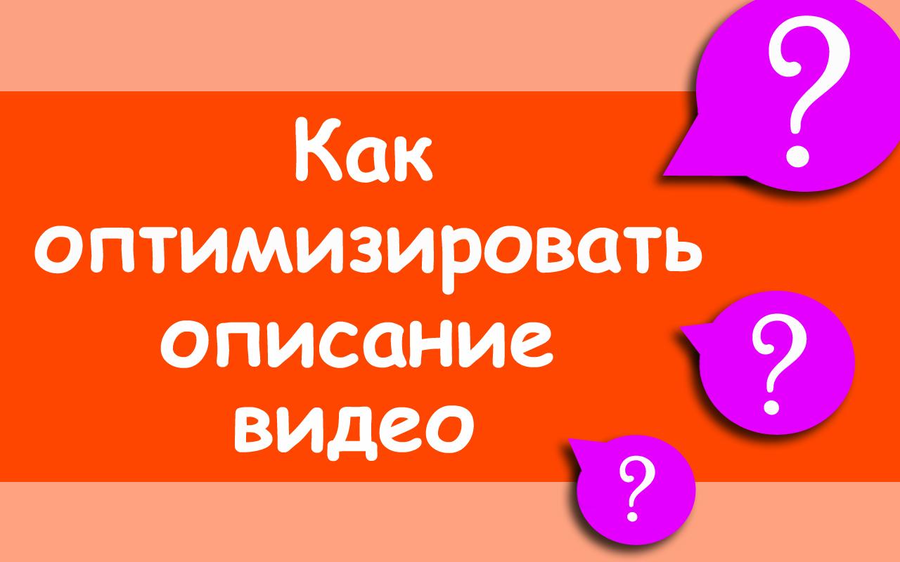 оптимизация_описания_видео_1videoseo