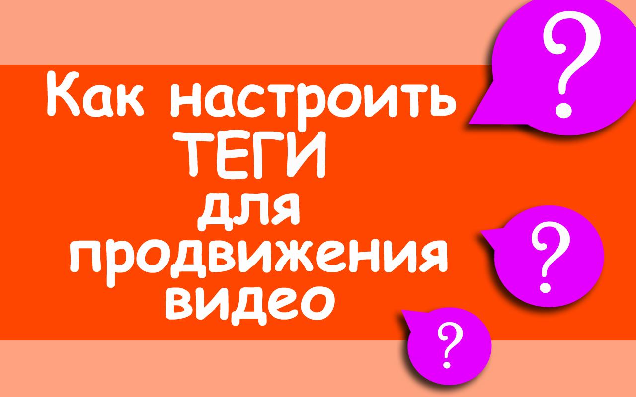 теги_для _youtube _видео