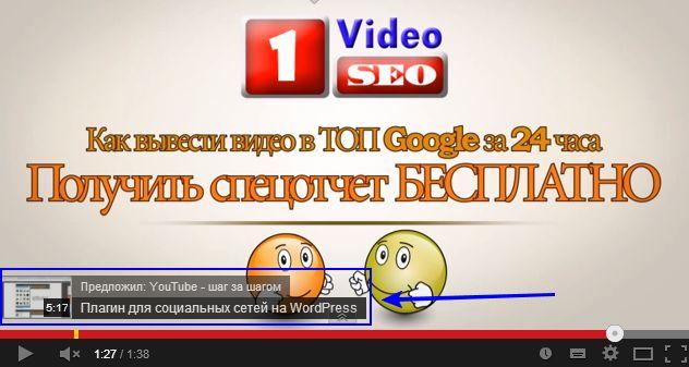 reklama_in-video