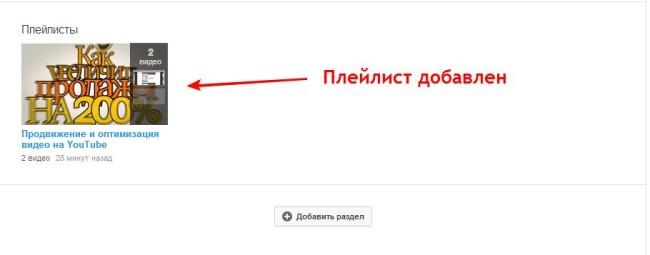 sozdanie_plejlistov