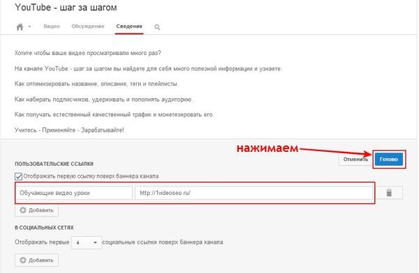 ютуб_настройки