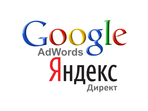 Google adwords, яндекс директ