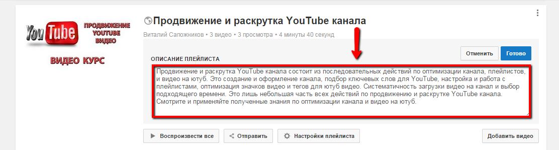 C:\Users\Виталик\Desktop\prodvizhenie_i_raskrutka_jutub_kanala.png