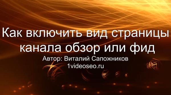 Obzor_fid_kanala_youtube
