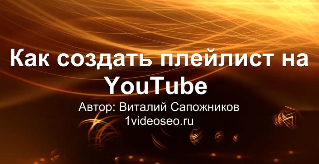 plejlist_youtube
