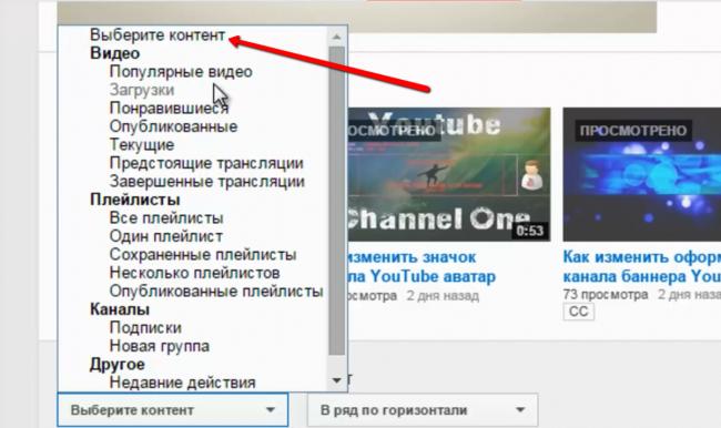razdely_kanala_youtube