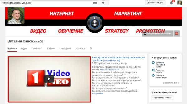 trejler_kanala_youtube