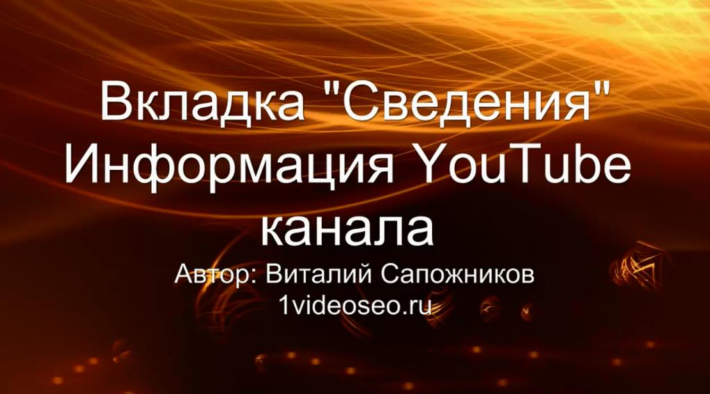 vkladka_svedenija_youtub