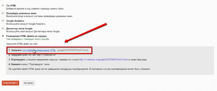 C:\Users\Виталий\Desktop\Fajl_podtverzhdenija_html.png