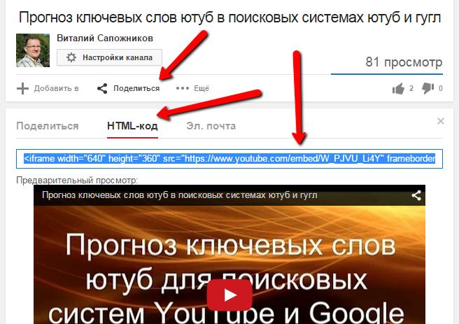 podelit'sja_jutub_video