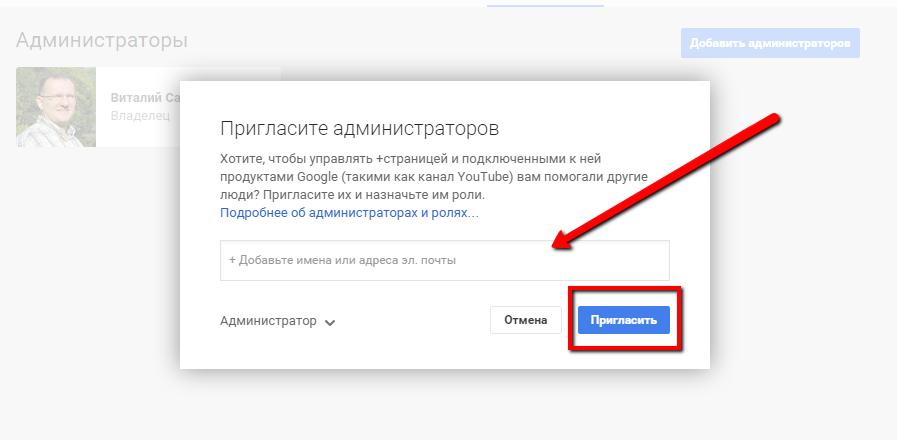 Dobavit'_administratora_kanala