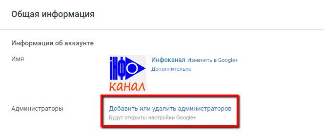 Dobavit'_administratora_youtube