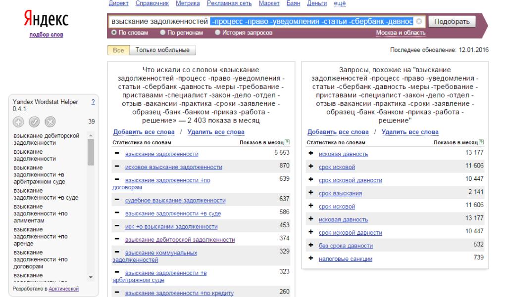 sbor-klyuchevyh-slov-dlya-kontekstnoj-reklamy-advords