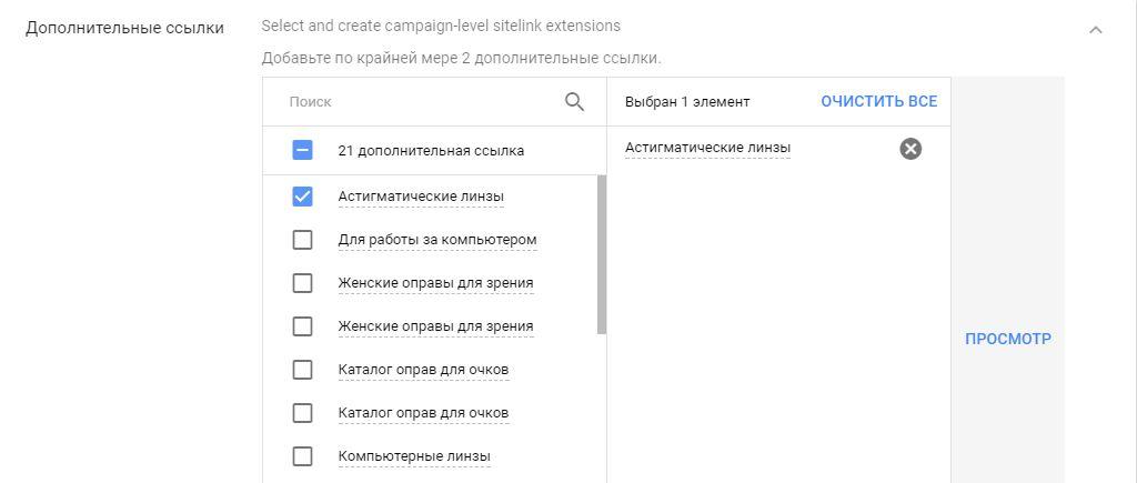 Добавление дополнительных ссылок adwords