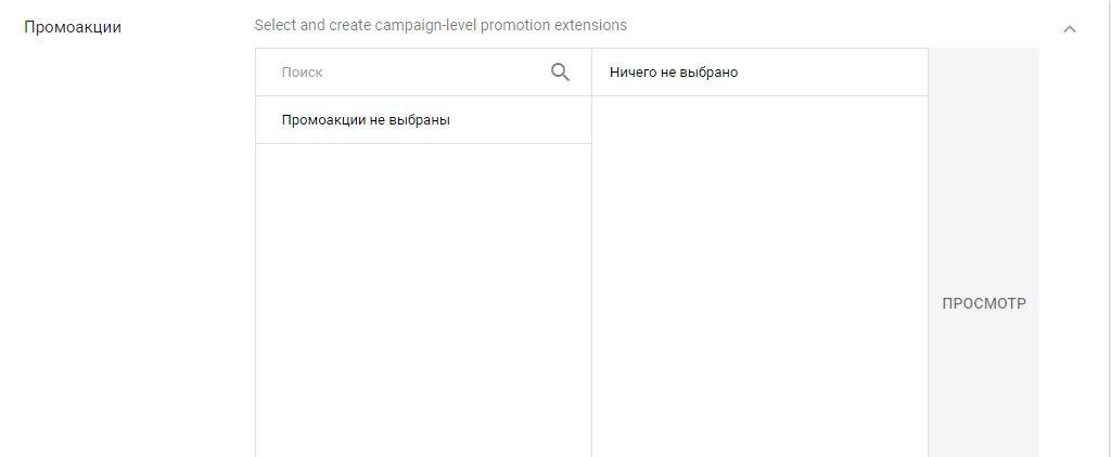 Промоакции в adwords